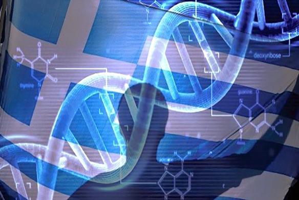 ΤΟ DNA ΤΩΝ ΕΛΛΗΝΑΡΑΔΩΝ