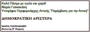 ΦΤΗΝΙΑΡΙΚΟΣ ΜΑΥΡΟΓΙΑΛΟΥΡΙΣΜΟΣ