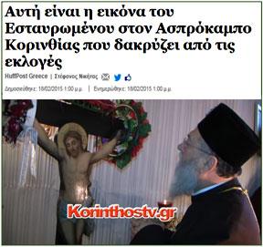 Ο ΙΗΣΟΥΣ ΑΠΟ ΤΗN... ΝΔ-ΡΕΤ