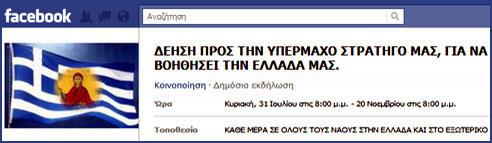 panagia facebookiotisa