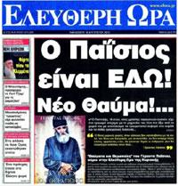 Το «θαύμα» τού Παΐσιου, που κατασκεύασε ο Φίλιππος Λοΐζος στο Facebook, αναδημοσιεύτηκε με διθυραμβικούς κι εθνικοπατριωτικούς τόνους σε πλήθος ελληναράδικων, ρωμιοχριστιανικών ιστοσελίδων. Έγινε μέχρι και πρωτοσέλιδο εφημερίδας.