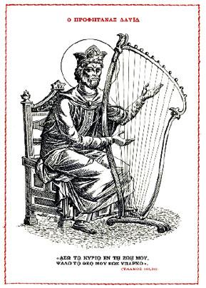 Προφητάναξ Δαυίδ