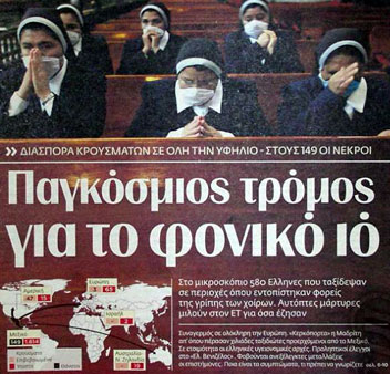 Ελληνίδα blogger νικάει την Νέα Γρίπη